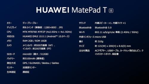 MatePad T8の主な仕様