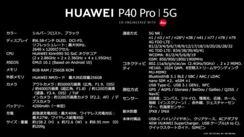 HUAWEI P40 Pro 5Gの主な仕様