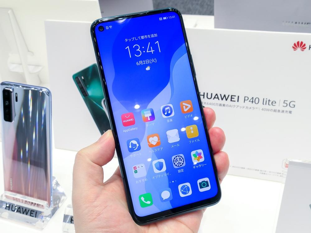 HUAWEI P40 lite 5G (撮影:山口 健太)