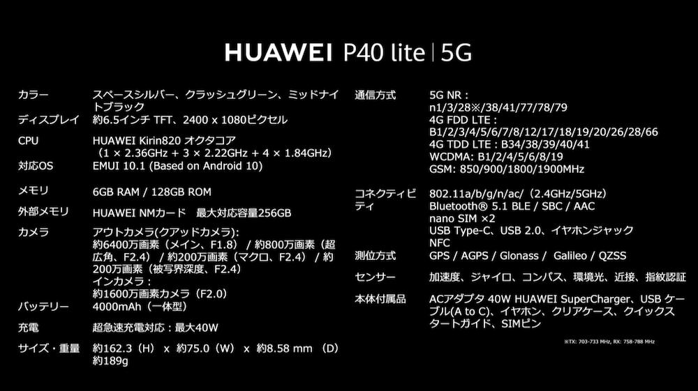 HUAWEI P40 lite 5Gの主な仕様 (出所:ファーウェイ)