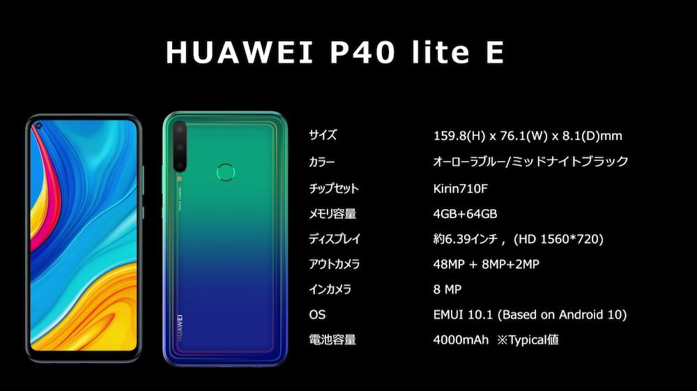 HUAWEI P40 lite Eの主な仕様 (出所:ファーウェイ)