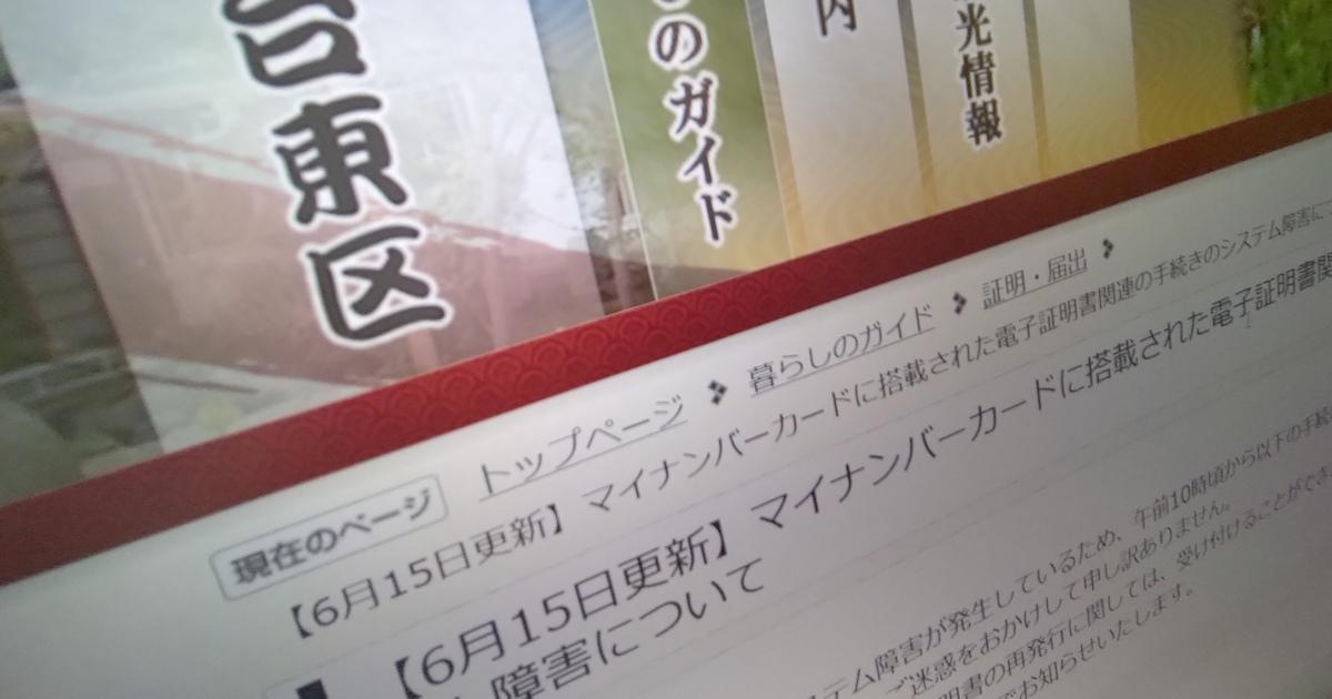 マイナンバー関連システムに障害が起きたことを知らせる、東京都台東区のWebサイト (出所:東京都台東区)