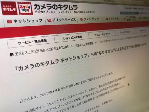 カメラのキタムラネットショップに国外からの不正アクセスが発生したことを知らせるキタムラのWebページ