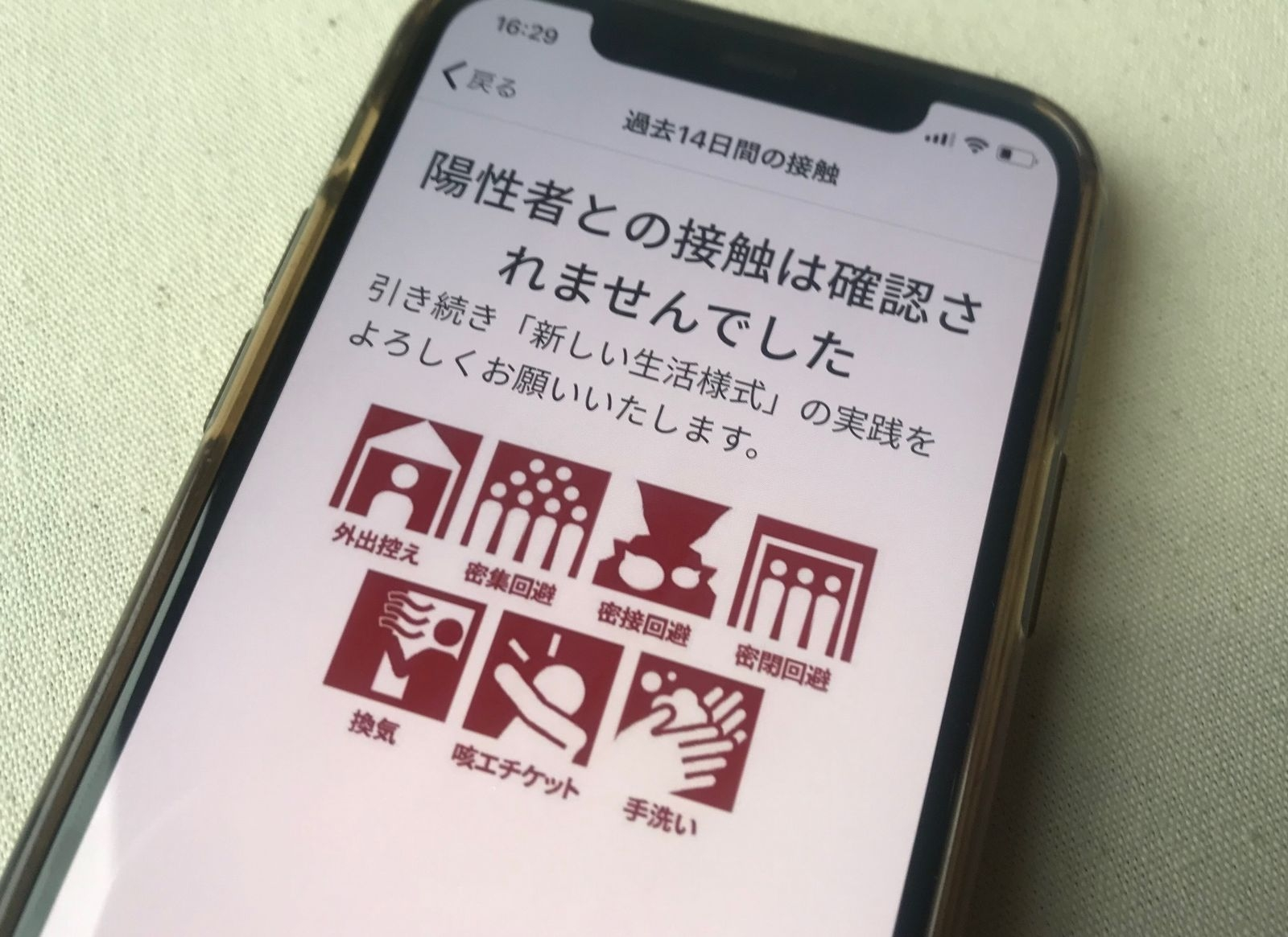 iOS版の「接触確認アプリ」 (撮影:日経クロステック)