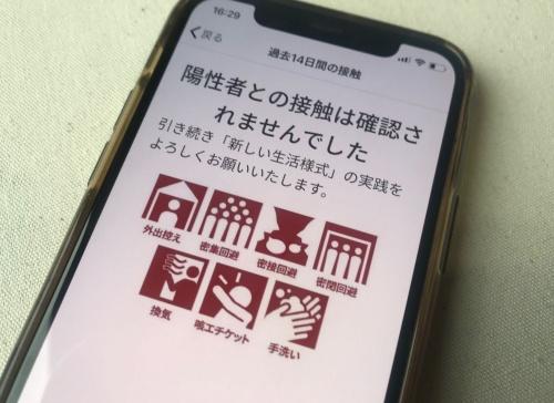 iOS版の「接触確認アプリ」