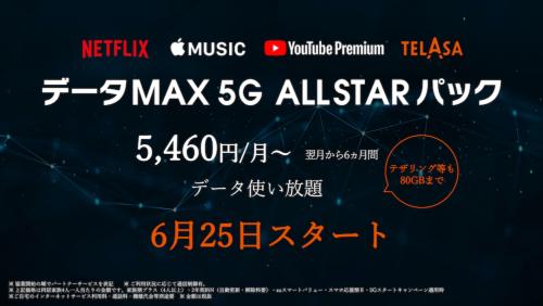 「データMAX 5G ALL STARパック」を6月25日から提供開始