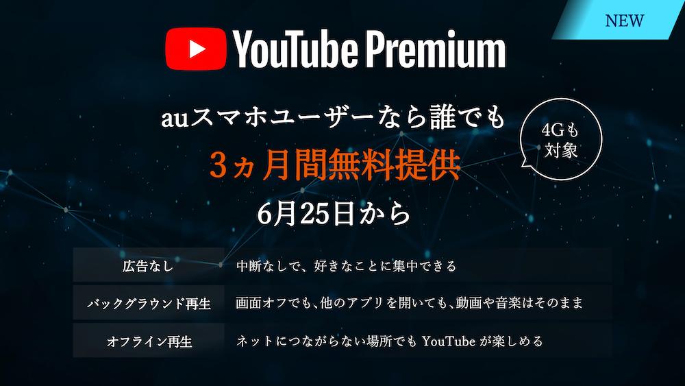 auのスマホユーザー向けに「YouTube Premium」を3カ月無料で提供 (出所:KDDI)