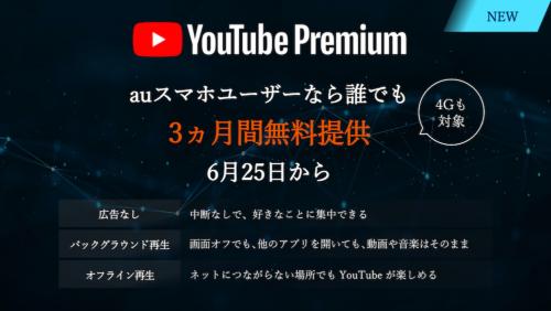 auのスマホユーザー向けに「YouTube Premium」を3カ月無料で提供