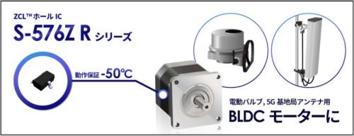 動作温度範囲が−50〜+150℃と広いZCL検知方式のホールセンサーIC