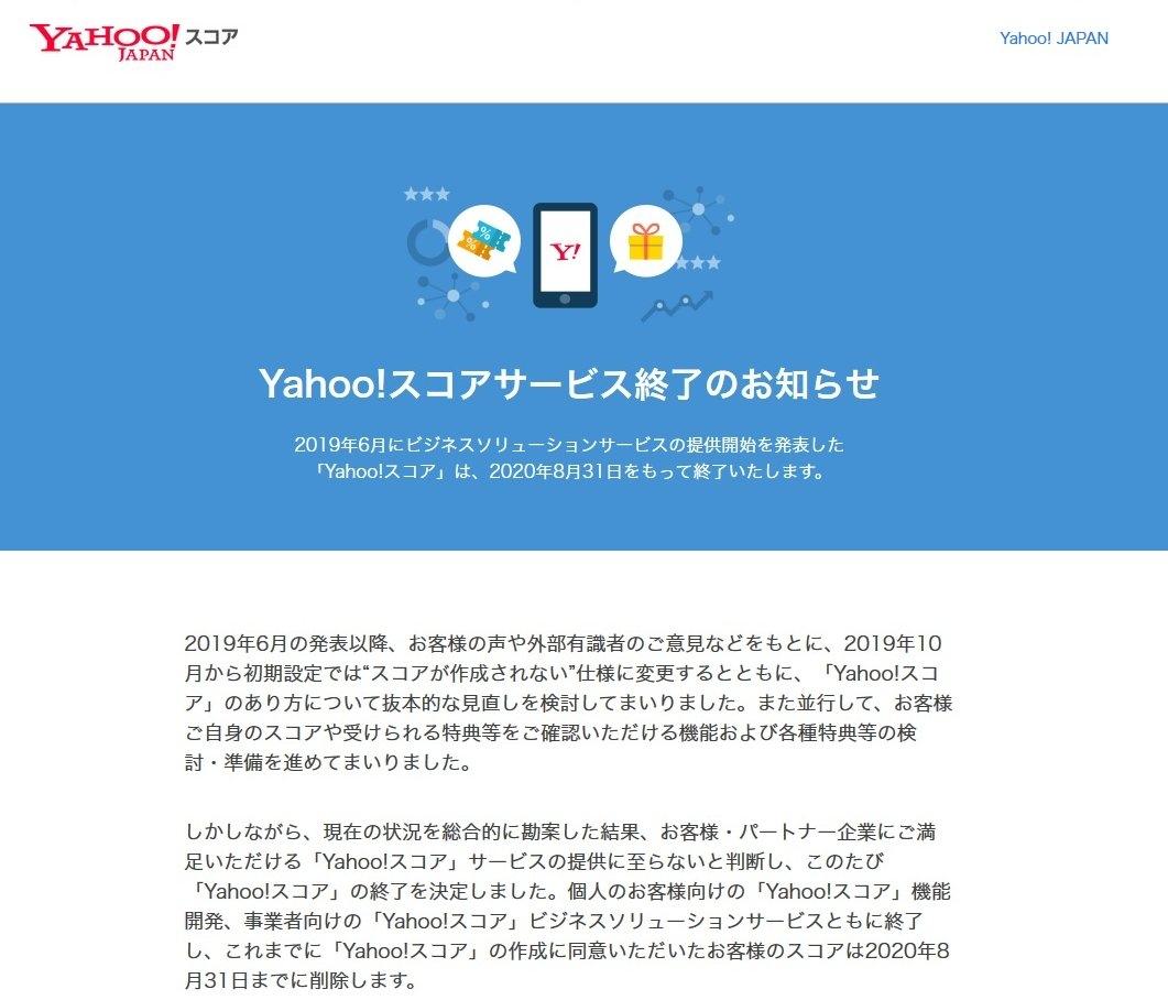 「Yahoo!スコア」の終了を告知するWebサイト (出所:ヤフー)