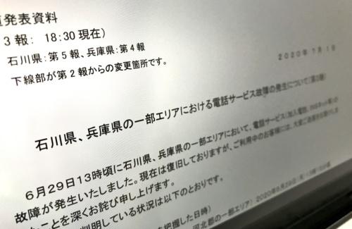 NTT西日本が公表したリリース