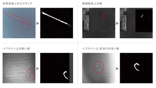 図2:「AIキズ抽出フィルタ」により検出できる傷の例