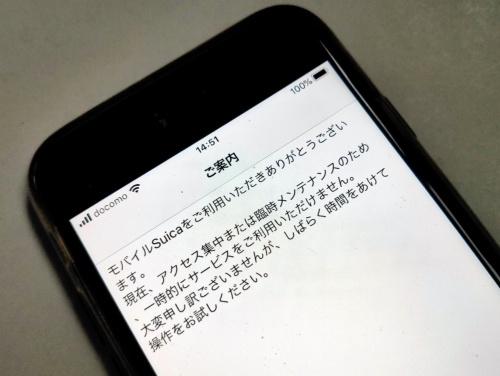 「モバイルSuica」のシステム障害発生中の画面