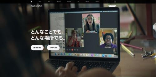 在宅勤務用の情報を掲載したAppleの日本語サイト。「ビデオを見る」を押すと、Apple製品を利用した在宅勤務をテーマにした、日本語字幕付きのドラマ映像を見られる