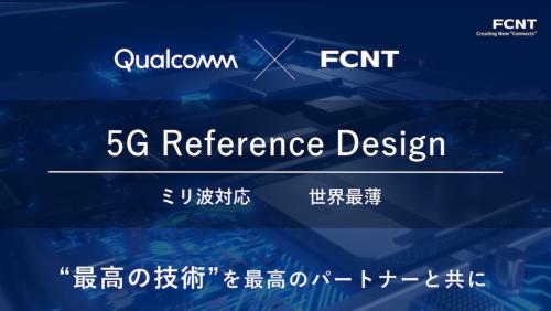 米Qualcommとの協業で5Gスマホのリファレンスデザインを開発