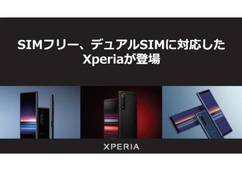 ソニーモバイルがSIMロックフリーXperiaを3機種投入