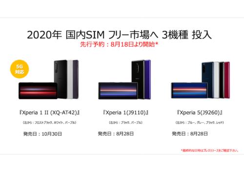 国内SIMフリー市場に新たに3機種を投入