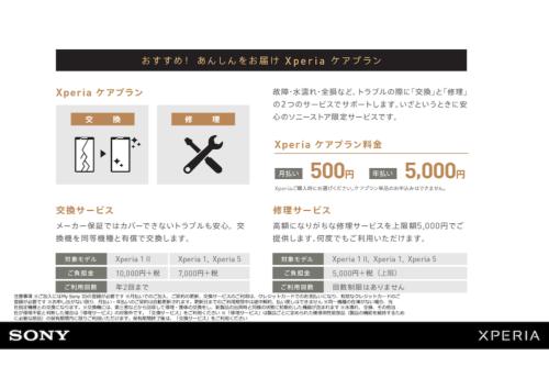有償の保証サービス「Xperiaケアプラン」