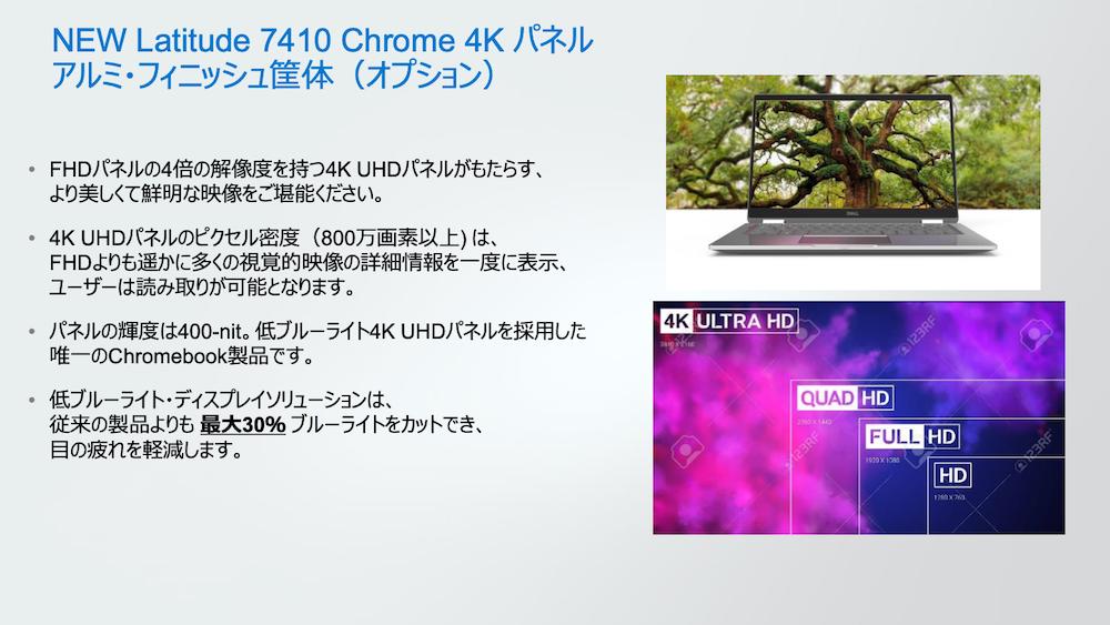 フルHDのほかに4Kパネルを選択可能