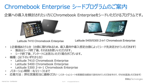 Chromebook Enterpriseシードプログラム