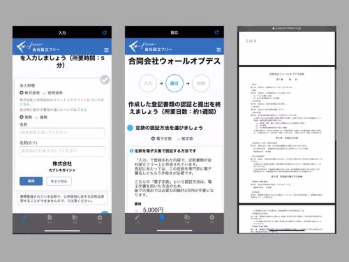 「会社設立freee」のiOSアプリで、フォームに情報を入力して定款を作成するデモ