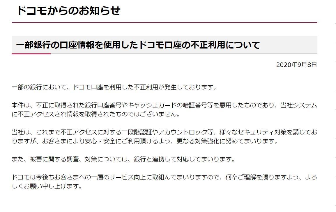 NTTドコモは公式サイト上で見解を発表した (出所:NTTドコモ)
