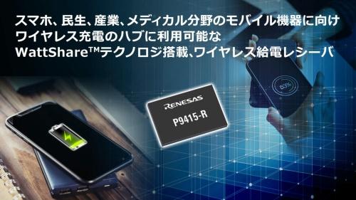 「WattShare」技術を搭載したワイヤレス給電IC