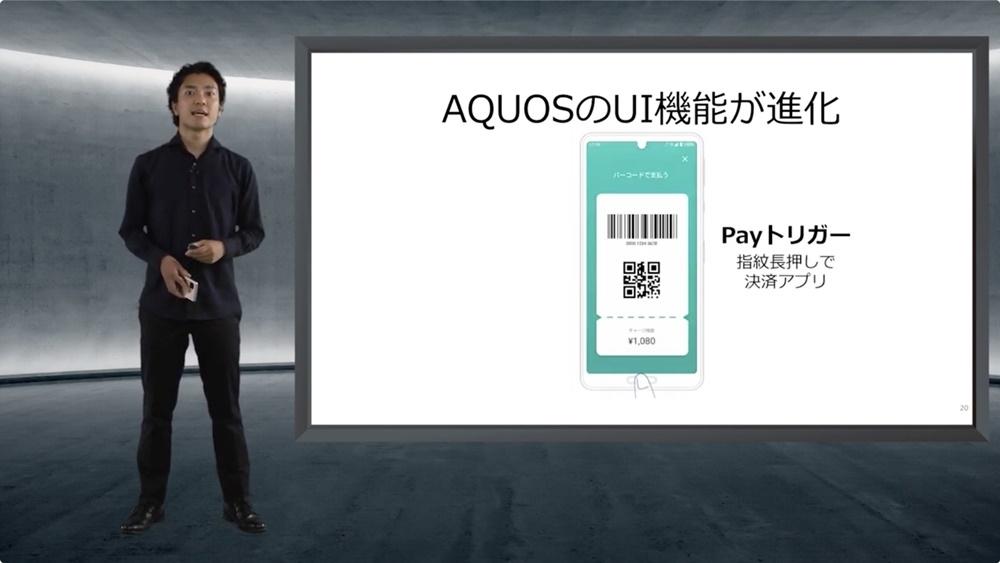 決済アプリなどを起動する「Payトリガー」(出所:シャープ)