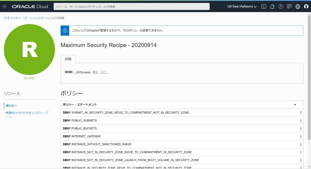 Oracle Maximum Security Zonesの画面例 (出所:日本オラクル)