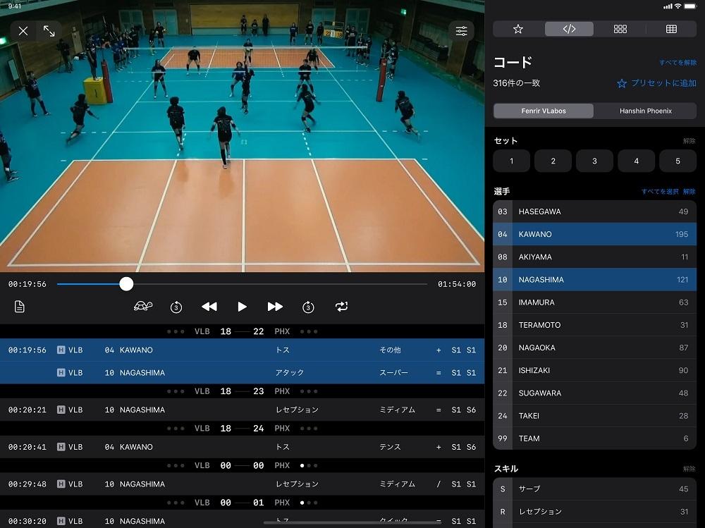 バレーボールの映像データ分析支援アプリ「VLabo(ブラボー)」の画面例 (出所:フェンリル)