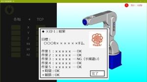 図:「テストモード」の画面例