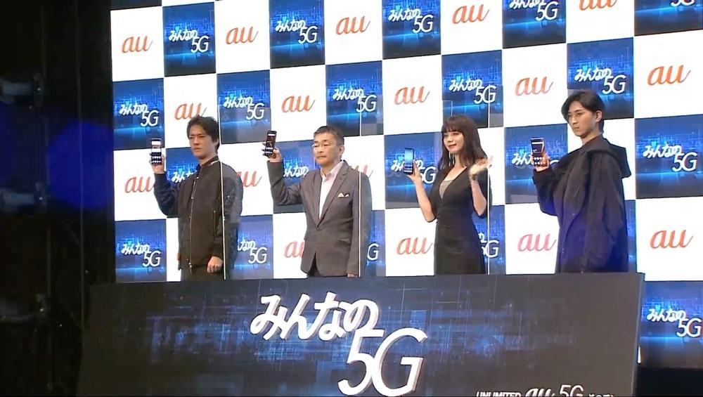 KDDIが「au 5G」の発表会を開催(出所:KDDI)