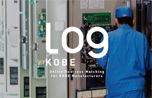 図1:「Log KOBE」のメインイメージ
