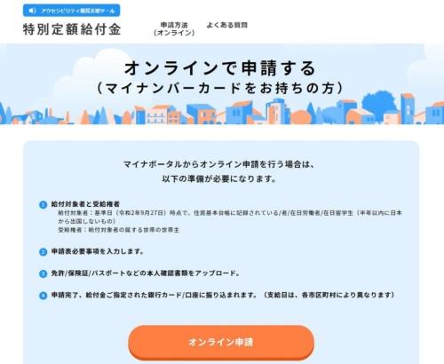 総務省の特別定額給付金の特設サイトそっくりに作られたフィッシングサイト