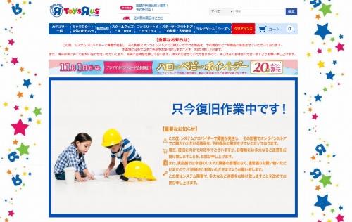 日本トイザらスはオンラインストアでシステム障害を告知
