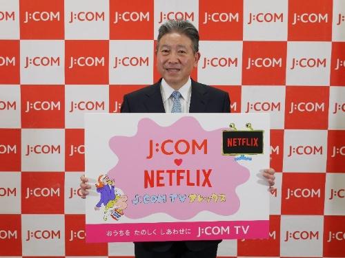 Netflixと連携を強化