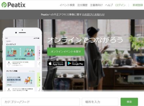 PeatixのWebサイト
