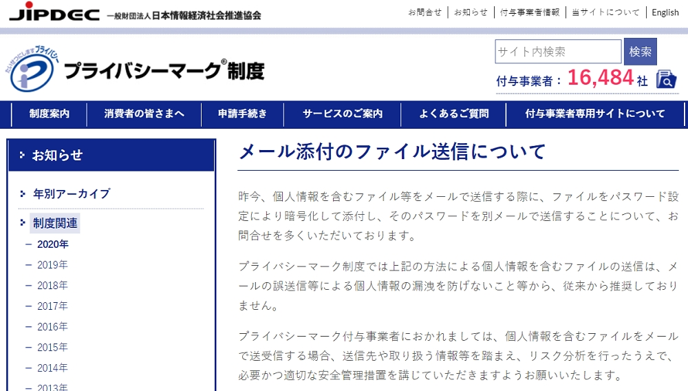 JIPDECがWebサイトで公表した文書 (出所:JIPDEC)