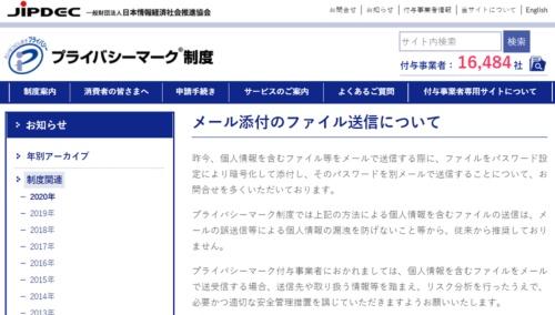 JIPDECがWebサイトで公表した文書