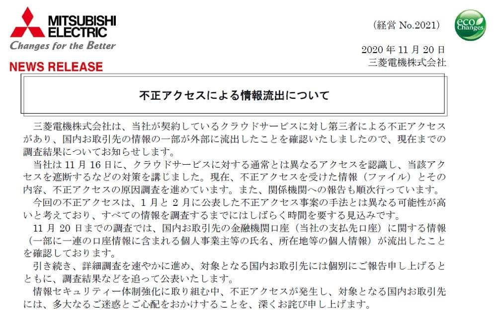三菱電機の発表文書 (出所:三菱電機)