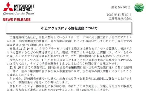 三菱電機の発表文書