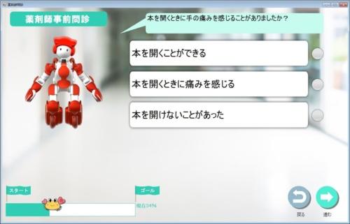 タブレット端末に表示されたロボット型のキャラクターが副作用に関する質問をする(出所:日立製作所)