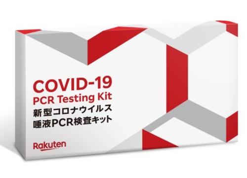 楽天の「新型コロナウイルス唾液PCR検査キット」