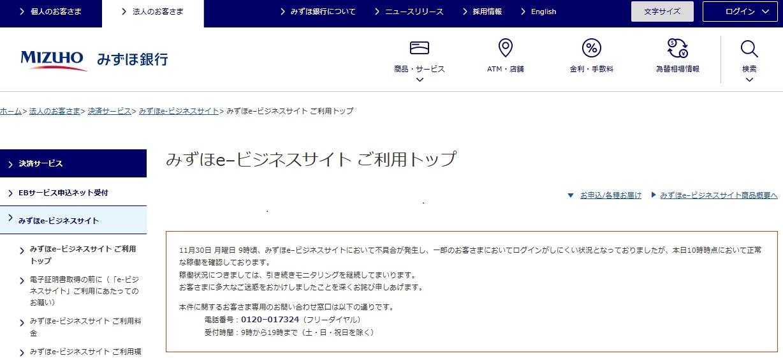 「みずほe-ビジネスサイト」のWebページ (出所:みずほ銀行)