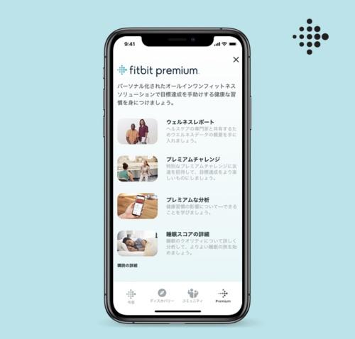 米Fitbit(フィットビット)が提供する有料プログラム「Fitbit Premium」