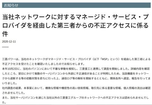 三菱パワーが公表したお知らせ