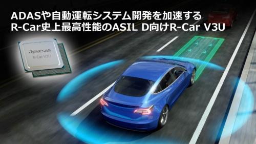 自動運転の主要な処理を1チップで実現できる