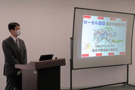 「ローカル5G免許申請受付式」で挨拶する椿泰文総務省関東総合通信局長