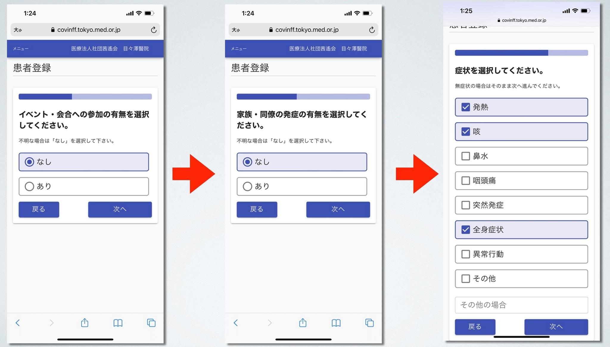 スマートフォンの入力画面。入力項目は多くが選択式で、手入力を極力減らした 出所:東京都医師会