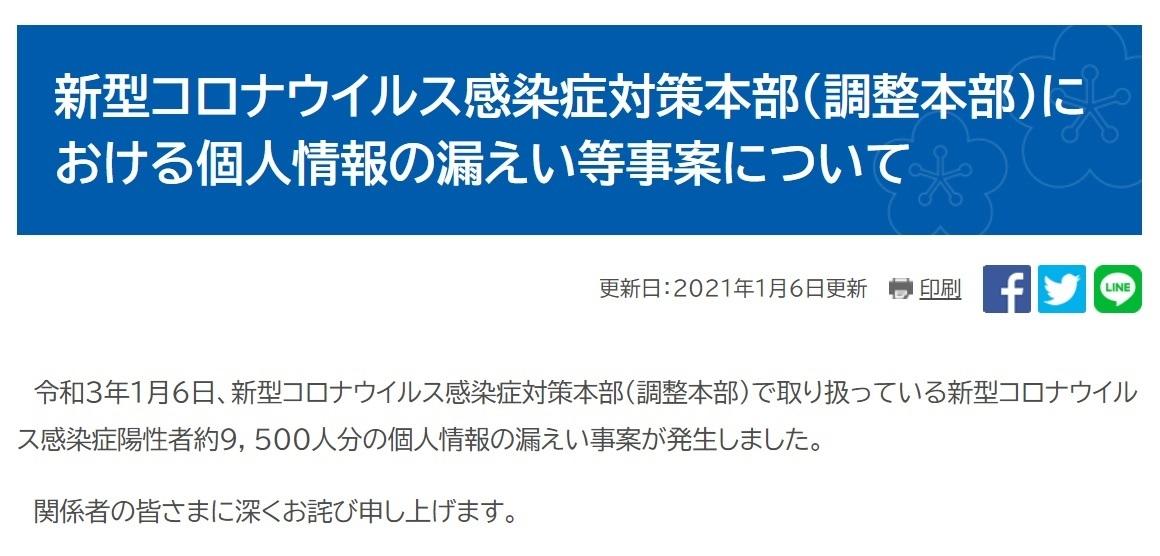 福岡県はWebサイト上で漏洩のおわびを掲載 (出所:福岡県)